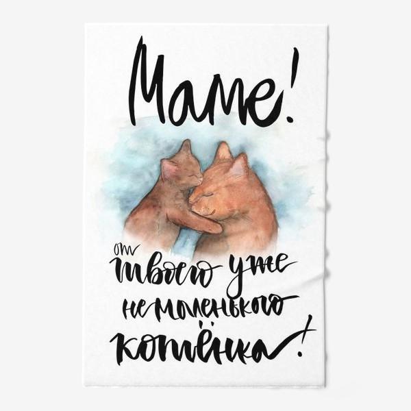 Полотенце «Мамина любовь»