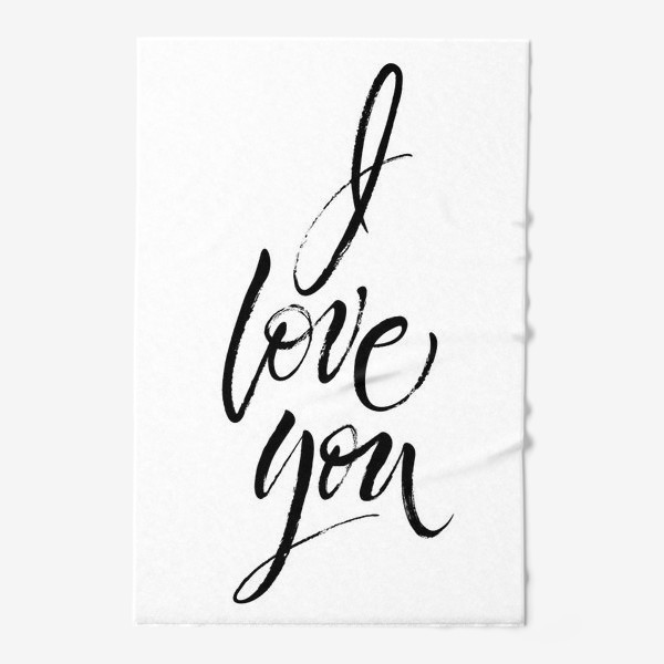 """Полотенце «I Love You. Экспрессивный браш-леттеринг """"Я люблю тебя""""»"""