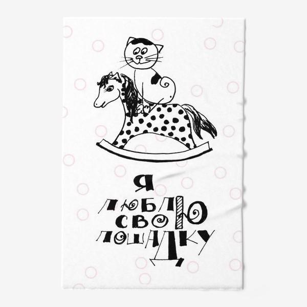 Полотенце «Я люблю свою лошадку»