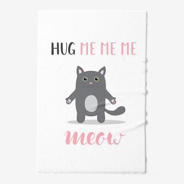 Полотенце «Обними котика. Hug me me me meow»