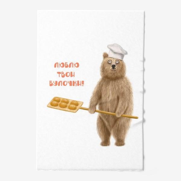 Полотенце «Медведь пекарь: Люблю твои булочки!»