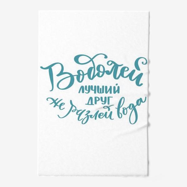 Полотенце «Водолей- лучший друг»