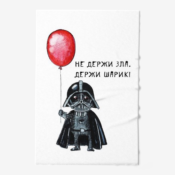 Полотенце «Не держи зла, держи шарик!»