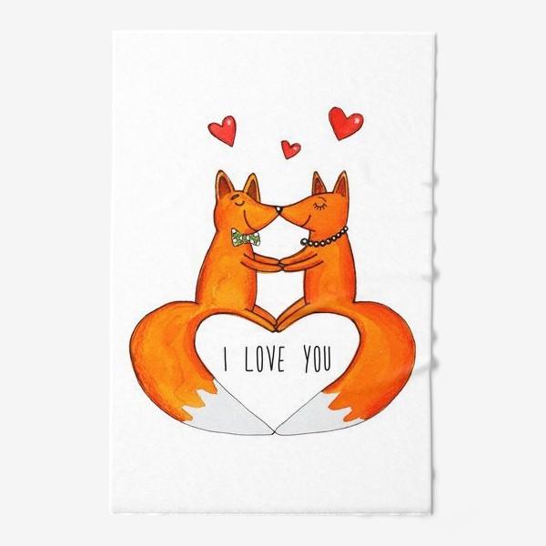 Полотенце «Влюбленные лисы»