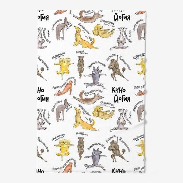 Полотенце «Собаки и йога»