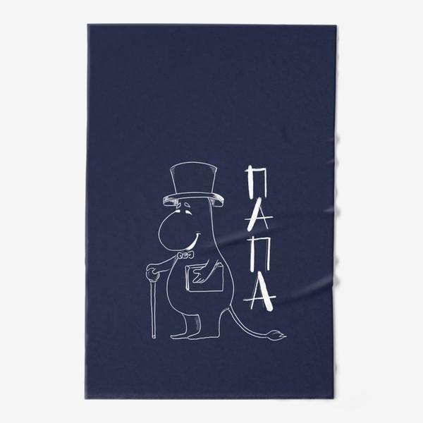 Полотенце «Муми папа»