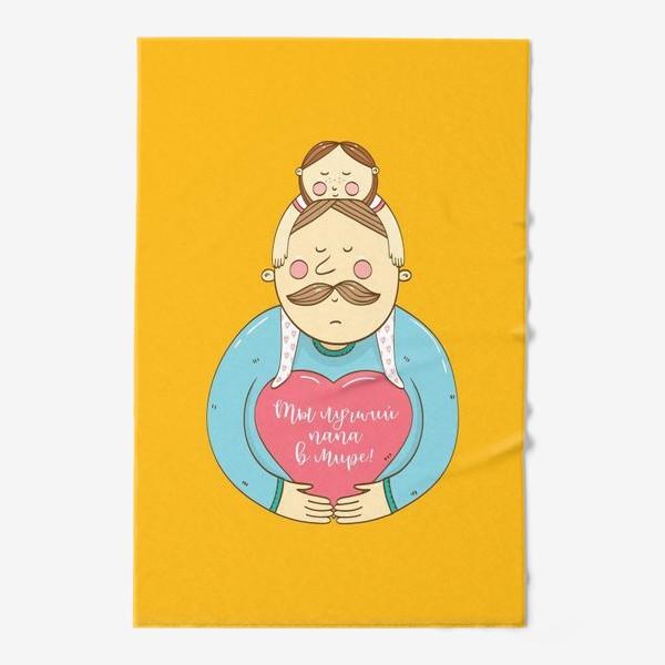 Полотенце «Ты лучший папа в мире!»