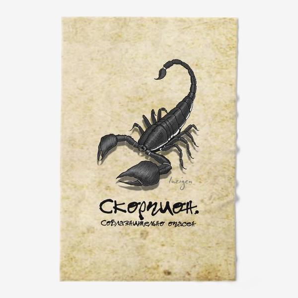 Полотенце «Скорпион. Соблазнительно опасен!»