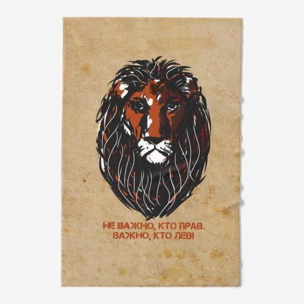 Полотенце «Не важно, кто прав. Важно, кто лев.»
