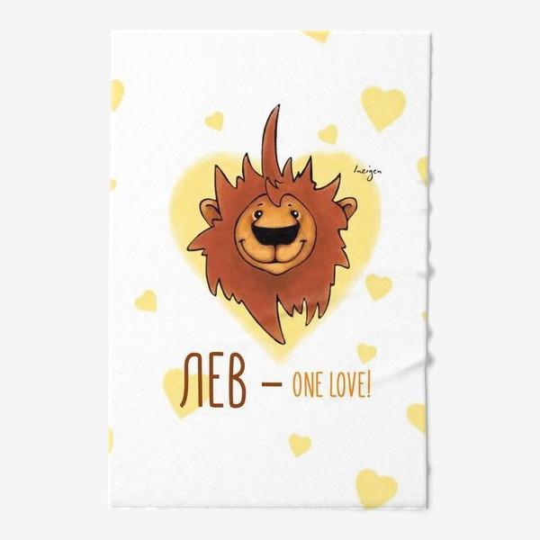 Полотенце «Лев - one love! »