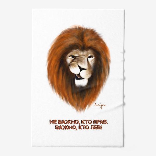 Полотенце «Не важно, кто прав, важно, кто Лев! (на белом)»