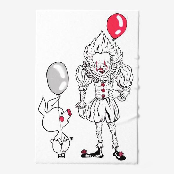 Полотенце «Не держи зла, держи шарик. Пеннивайз и Пятачок. Подарок любителю Стивена Кинга и Винни Пуха.»