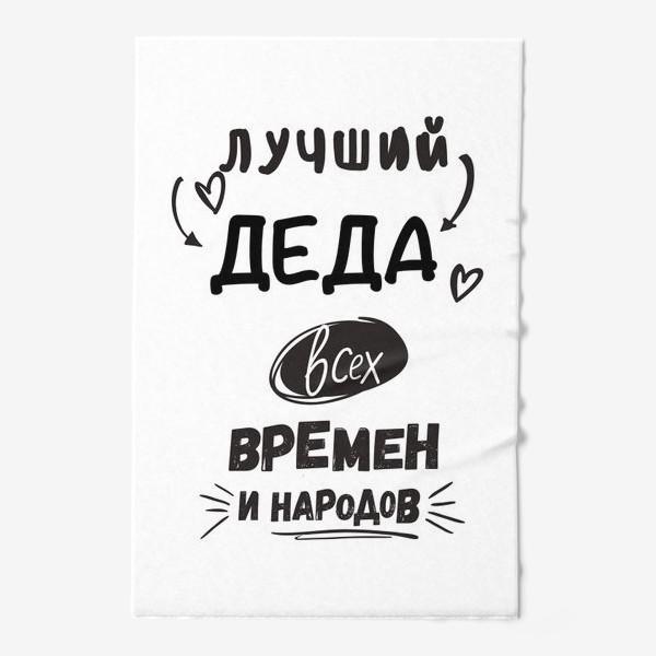 Полотенце «Лучший деда всех времен и народов»
