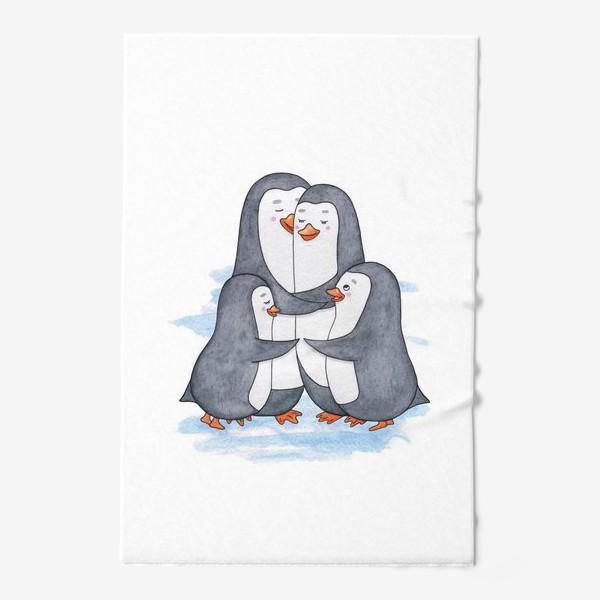Полотенце «Пингвины. Семья. Нежность»