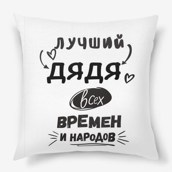 Подушка «Лучший дядя всех времен и народов»