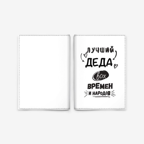 Обложка для паспорта «Лучший деда всех времен и народов»