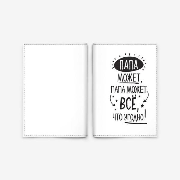 Обложка для паспорта «Папа может!»