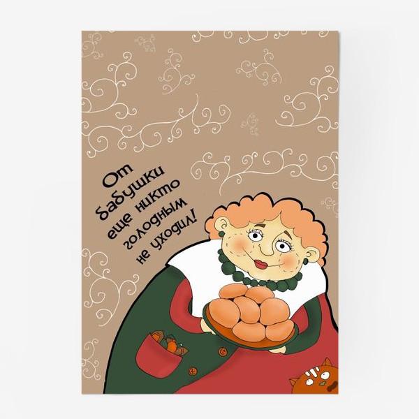Постер «Бабушка с пирожками. Подарок бабушке на 8 марта, на день рождения»