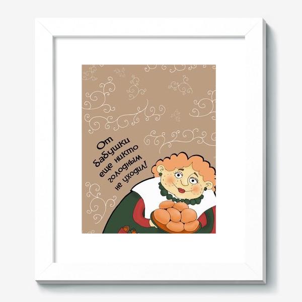 Картина «Бабушка с пирожками. Подарок бабушке на 8 марта, на день рождения»
