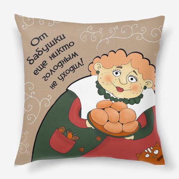 Подушка «Бабушка с пирожками. Подарок бабушке на 8 марта, на день рождения»