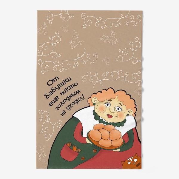 Полотенце «Бабушка с пирожками. Подарок бабушке на 8 марта, на день рождения»