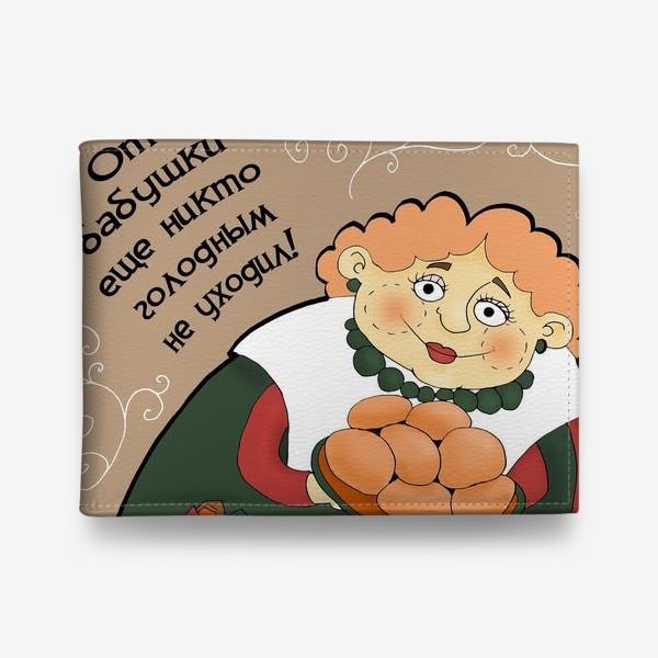Кошелек «Бабушка с пирожками. Подарок бабушке на 8 марта, на день рождения»