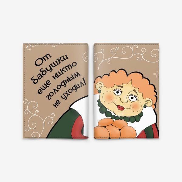 Обложка для паспорта «Бабушка с пирожками. Подарок бабушке на 8 марта, на день рождения»