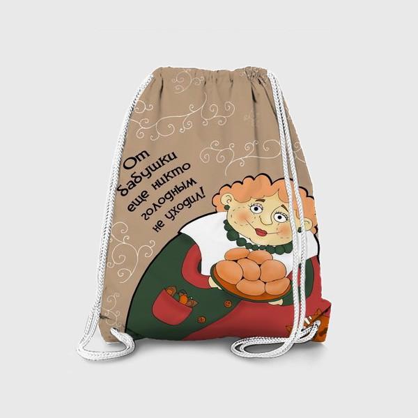 Рюкзак «Бабушка с пирожками. Подарок бабушке на 8 марта, на день рождения»