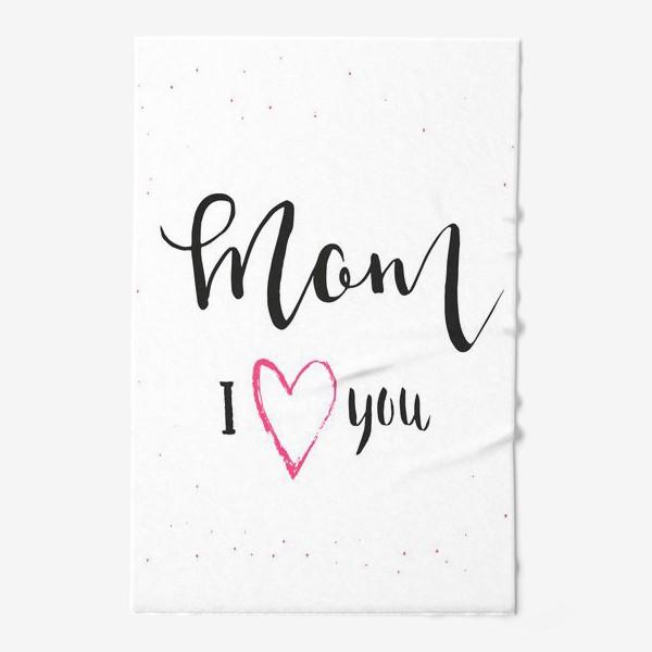 Полотенце «Мама я люблю тебя. Леттеринг»
