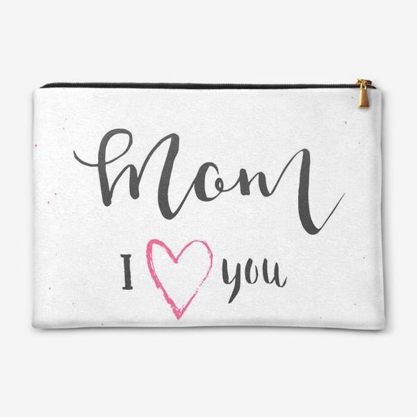 Косметичка «Мама я люблю тебя. Леттеринг»
