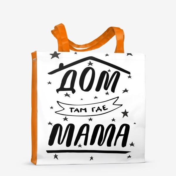 Сумка-шоппер «ДОМ там где МАМА. Подарок Маме. Леттеринг»