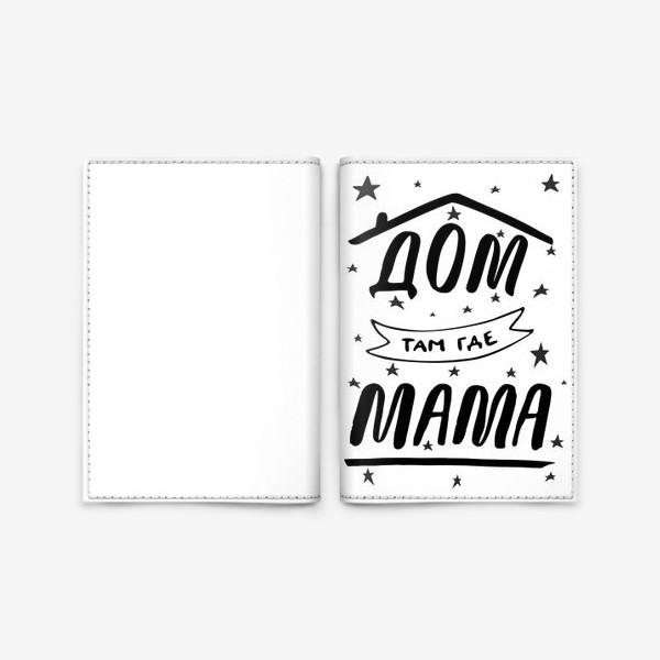 Обложка для паспорта «ДОМ там где МАМА. Подарок Маме. Леттеринг»