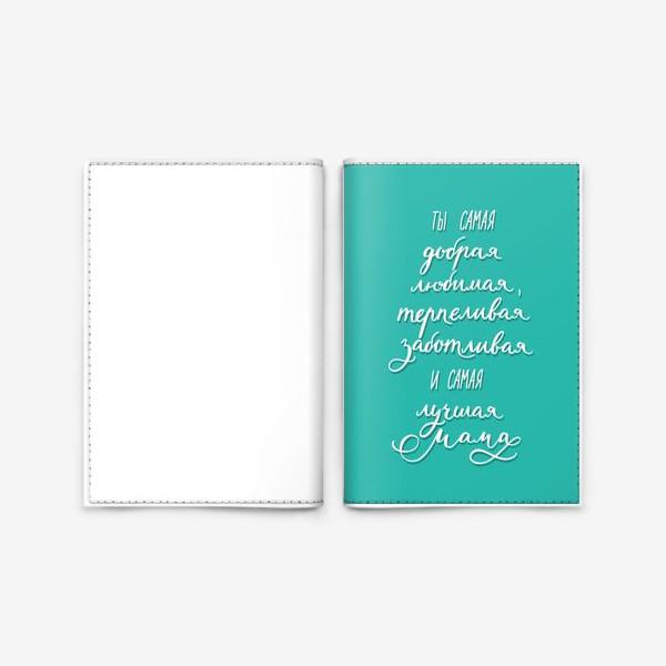 Обложка для паспорта «Открытка или постер для мамы - ты самая добрая, любимая, терпеливая, заботливая и самая лучшая мама»