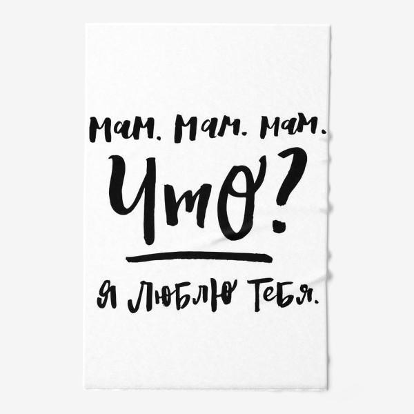Полотенце «Мам, я люблю тебя. Маме»