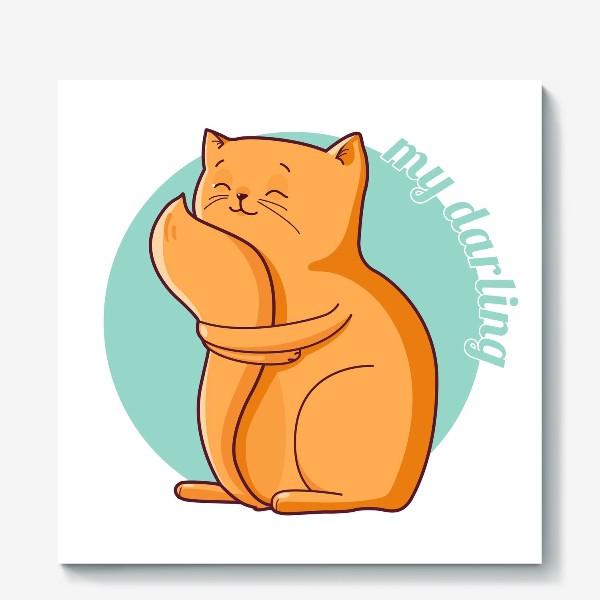 Холст «Котик обнимает хвост. Моя прелесть»