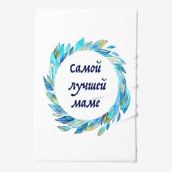 Полотенце «Самой лучшей маме»