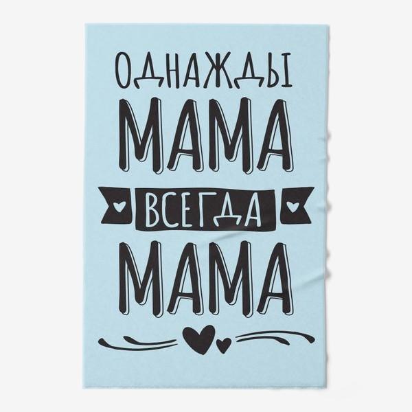 Полотенце «Однажды мама  - всегда мама»
