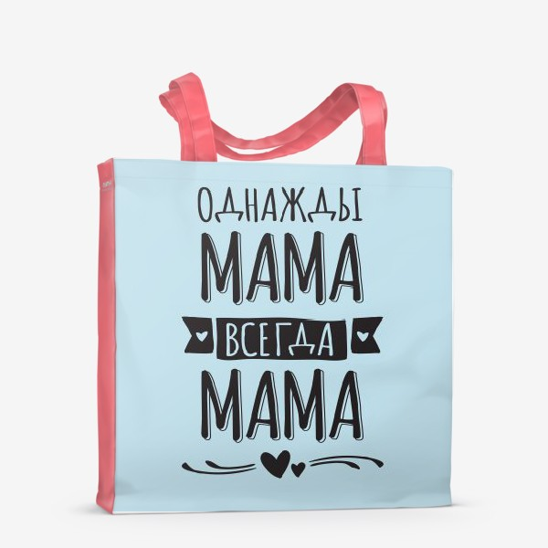 Сумка-шоппер «Однажды мама  - всегда мама»