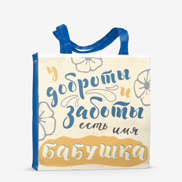 Сумка-шоппер «Подарок для бабушки. У доброты и заботы есть имя Бабушка. Леттеринг»