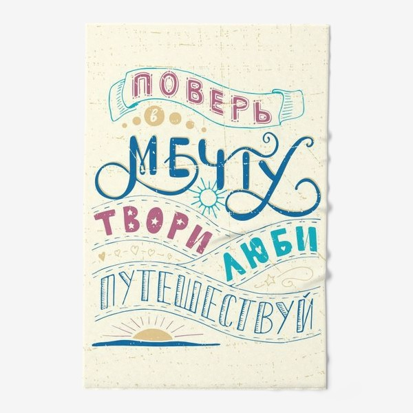 Полотенце «Мотвация фраза. Леттеринг, постер мотивация»