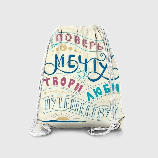 Рюкзак «Мотвация фраза. Леттеринг, постер мотивация»