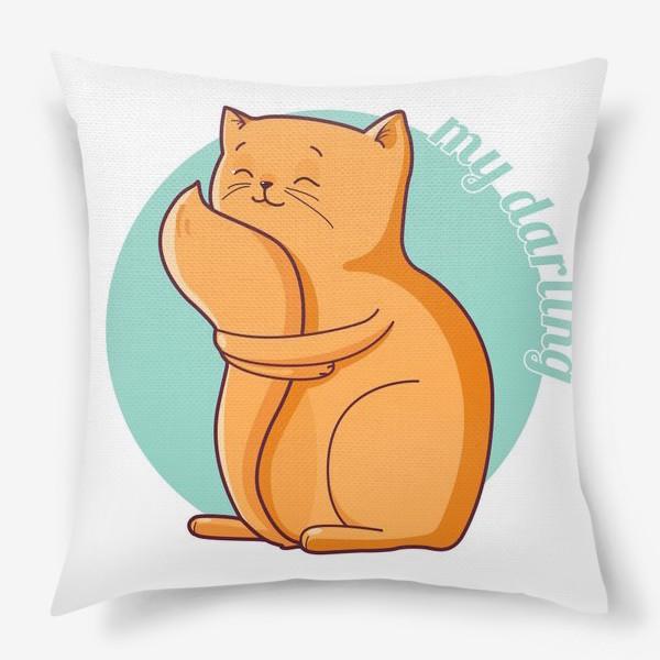 Подушка «Котик обнимает хвост. Моя прелесть»
