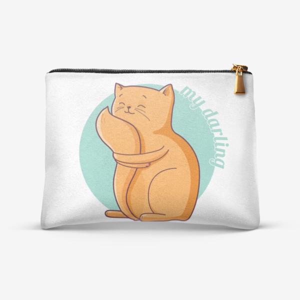 Косметичка «Котик обнимает хвост. Моя прелесть»