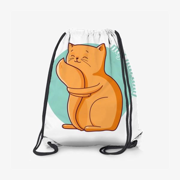 Рюкзак «Котик обнимает хвост. Моя прелесть»