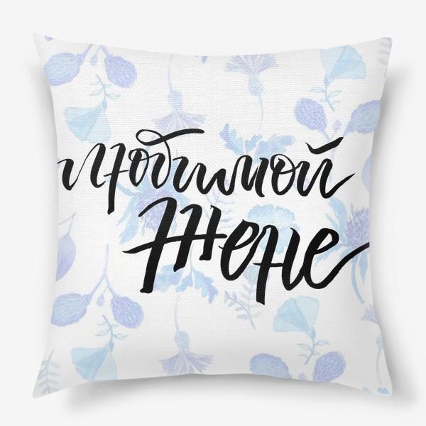 Подушка «Любимой жене»