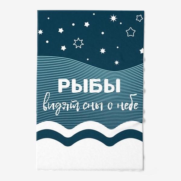 Полотенце «Рыбы»