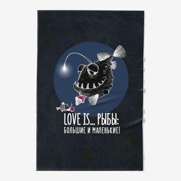 Полотенце «LOVE IS... РЫБЫ: большие и маленькие»