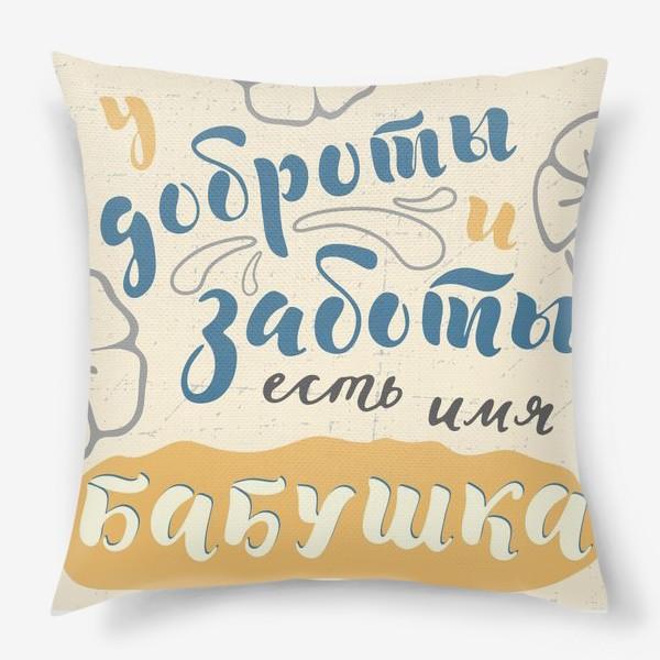 Подушка «Подарок для бабушки. У доброты и заботы есть имя Бабушка. Леттеринг»