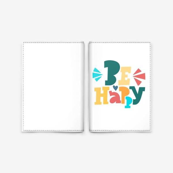 Обложка для паспорта «Be Happy»