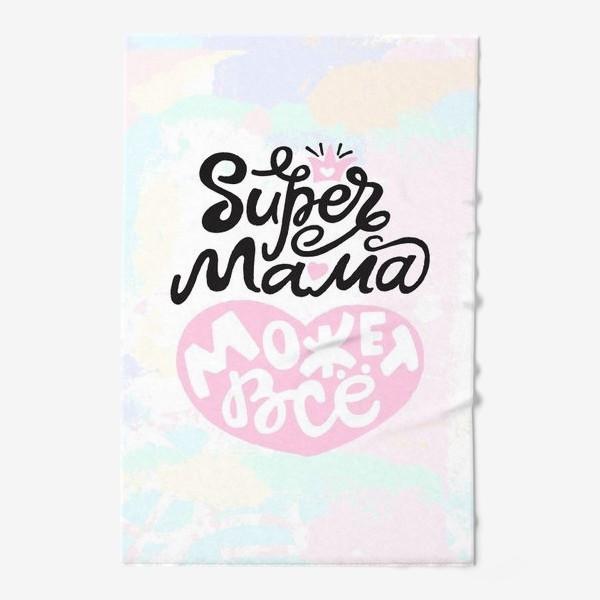 Полотенце «Super мама»